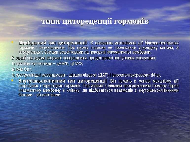 типи циторецепції гормонів Мембранний тип циторецепції. Є основним механізмом...