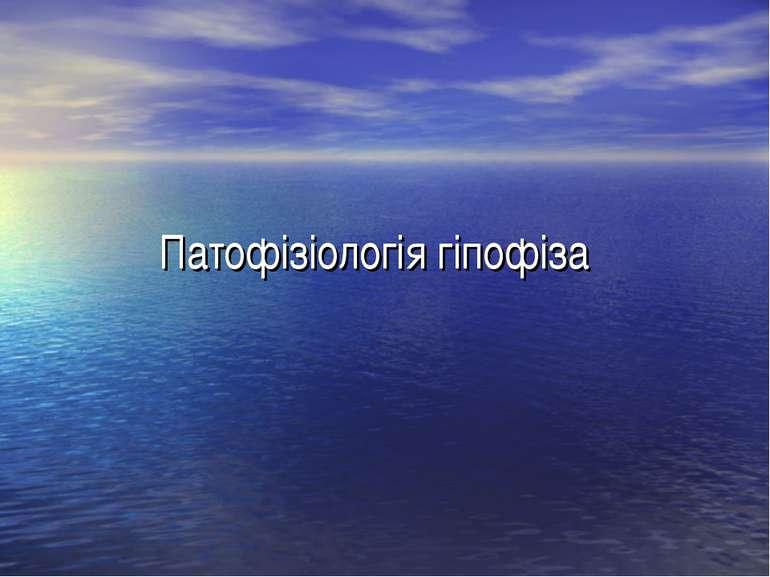 Патофізіологія гіпофіза