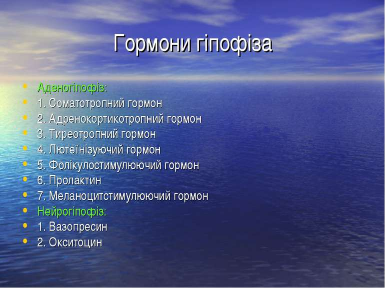 Гормони гіпофіза Аденогіпофіз: 1. Соматотропний гормон 2. Адренокортикотропни...