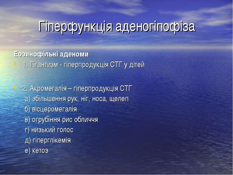 Гіперфункція аденогіпофіза Еозинофільні аденоми 1. Гігантизм - гіперпродукція...