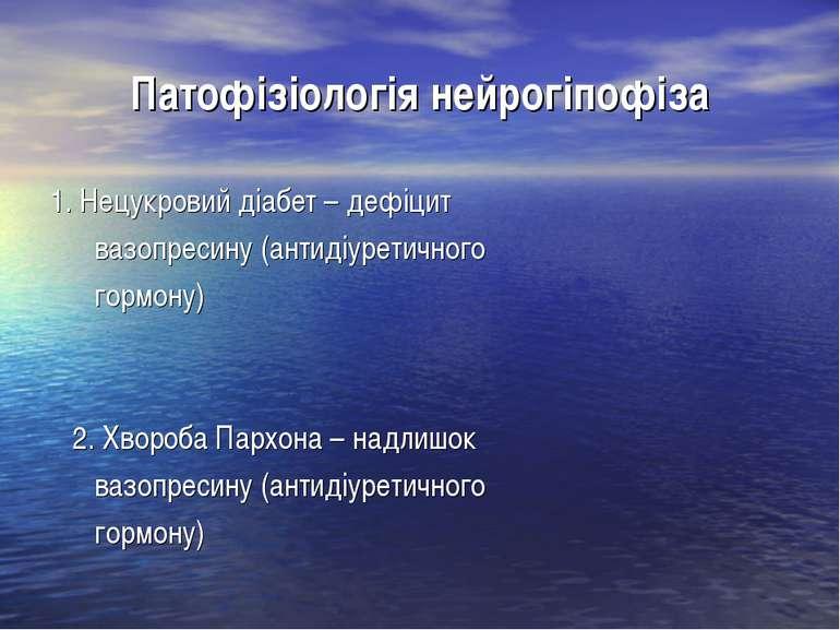Патофізіологія нейрогіпофіза 1. Нецукровий діабет – дефіцит вазопресину (анти...