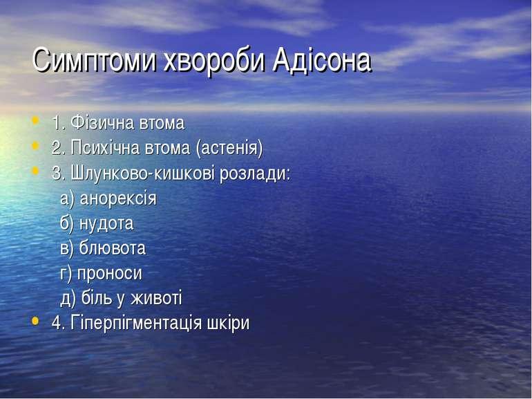 Симптоми хвороби Адісона 1. Фізична втома 2. Психічна втома (астенія) 3. Шлун...