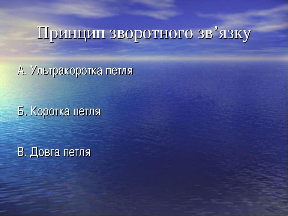 Принцип зворотного зв'язку А. Ультракоротка петля Б. Коротка петля В. Довга п...