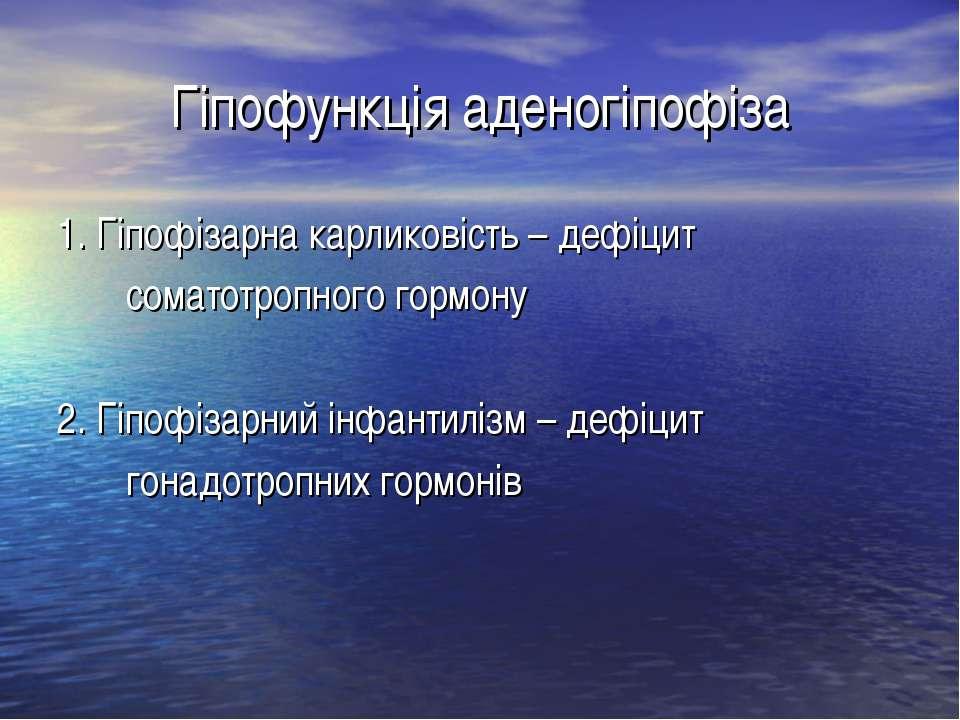 Гіпофункція аденогіпофіза 1. Гіпофізарна карликовість – дефіцит соматотропног...