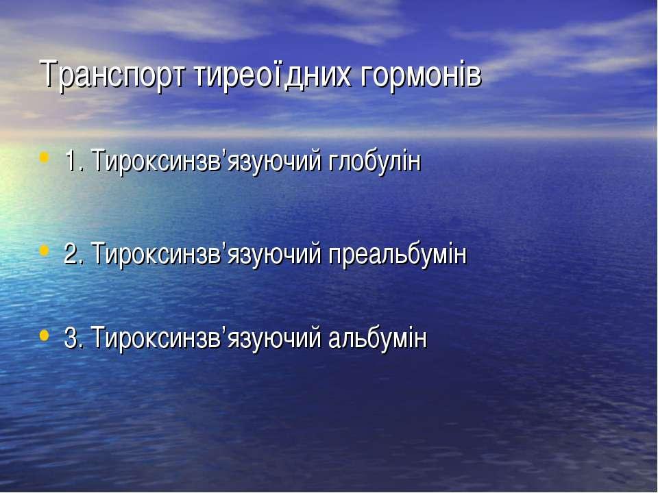 Транспорт тиреоїдних гормонів 1. Тироксинзв'язуючий глобулін 2. Тироксинзв'яз...