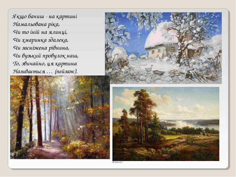 Якщо бачиш - на картині Намальована ріка, Чи то іній на ялинці, Чи хмаринка ...
