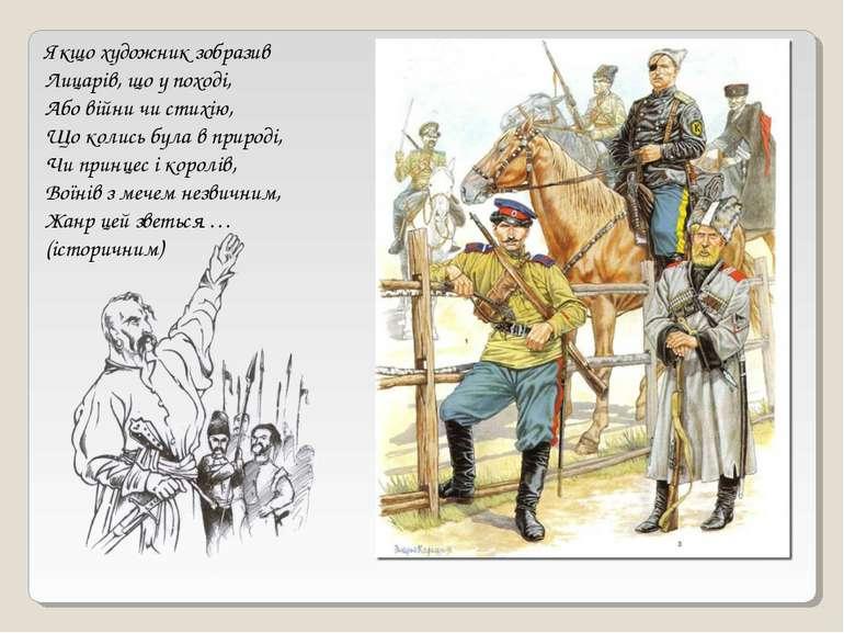 Якщо художник зобразив Лицарів, що у поході, Або війни чи стихію, Що колись б...