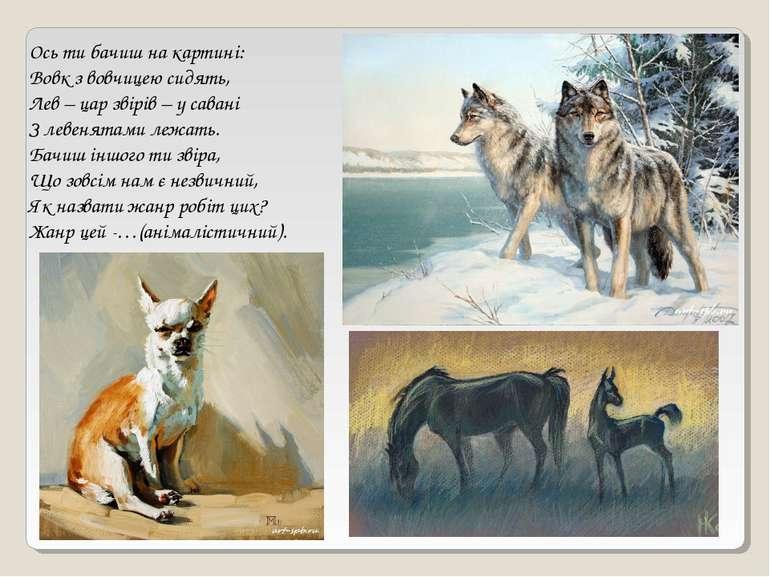 Ось ти бачиш на картині: Вовк з вовчицею сидять, Лев – цар звірів – у савані ...