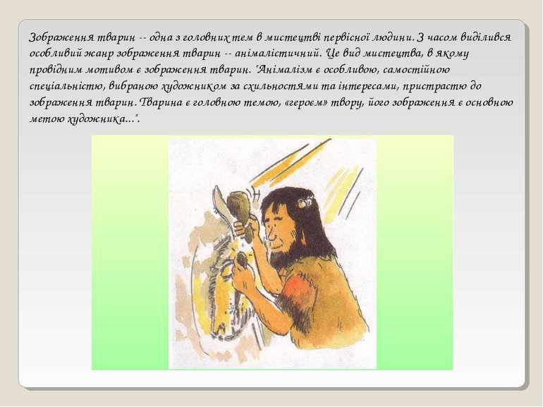 Зображення тварин -- одна з головних тем в мистецтві первісної людини. З часо...