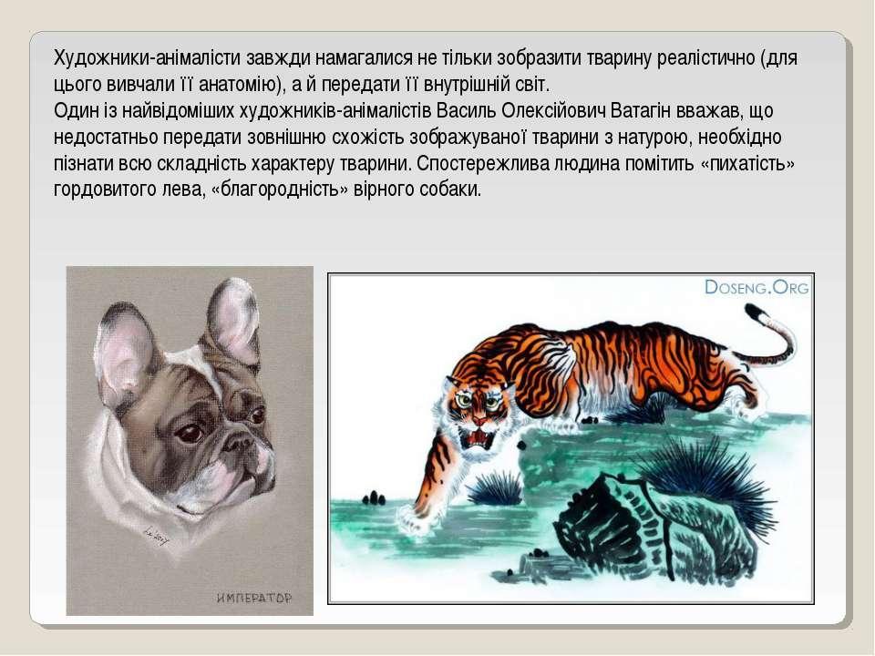 Художники-анімалісти завжди намагалися не тільки зобразити тварину реалістичн...