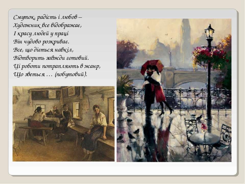 Смуток, радість і любов – Художник все відображає, І красу людей у праці Він ...
