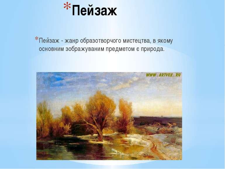 Пейзаж Пейзаж - жанр образотворчого мистецтва, в якому основним зображуваним ...