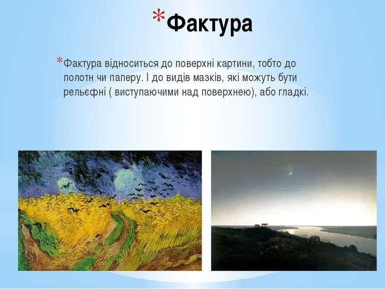 Фактура Фактура відноситься до поверхні картини, тобто до полотн чи паперу. І...