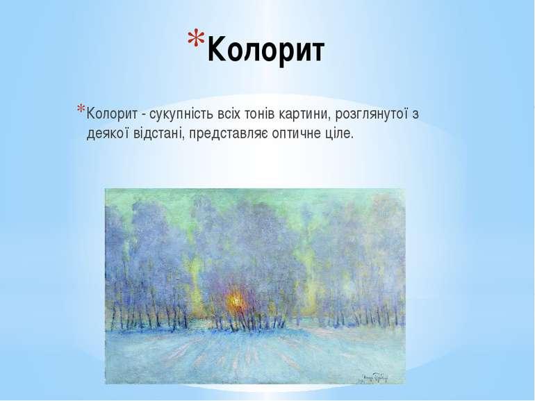Колорит Колорит - сукупність всіх тонів картини, розглянутої з деякої відстан...