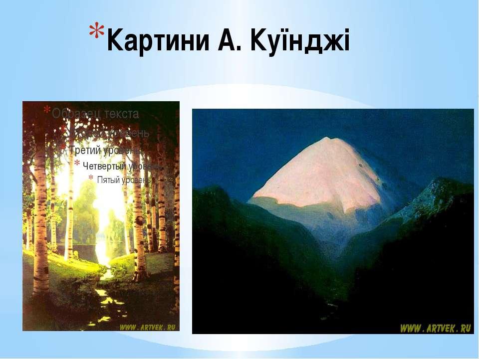 Картини А. Куїнджі