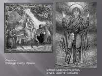 Джотто. Втеча до Єгипту. Фреска Мозаїка Софійського собору в Києві. Оранта (Б...