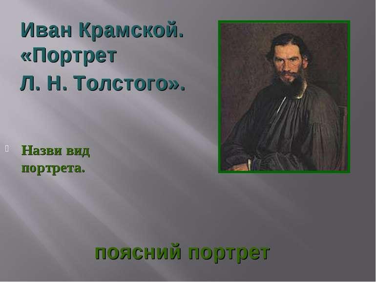 Назви вид портрета. поясний портрет Иван Крамской. «Портрет Л. Н. Толстого».