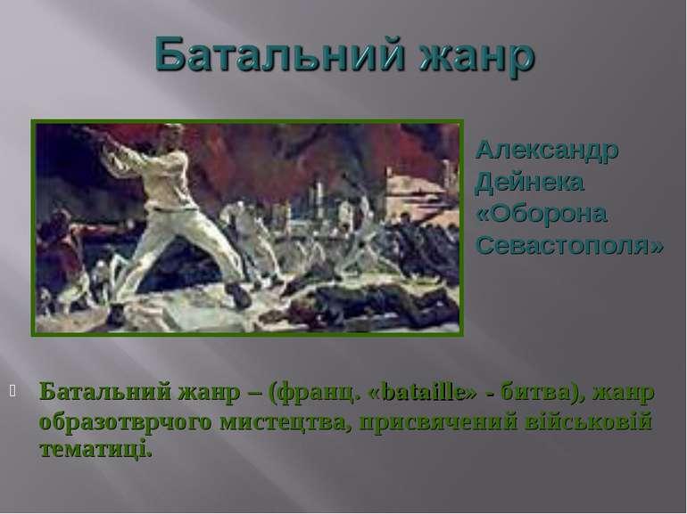 Батальний жанр – (франц. «bataille» - битва), жанр образотврчого мистецтва, п...