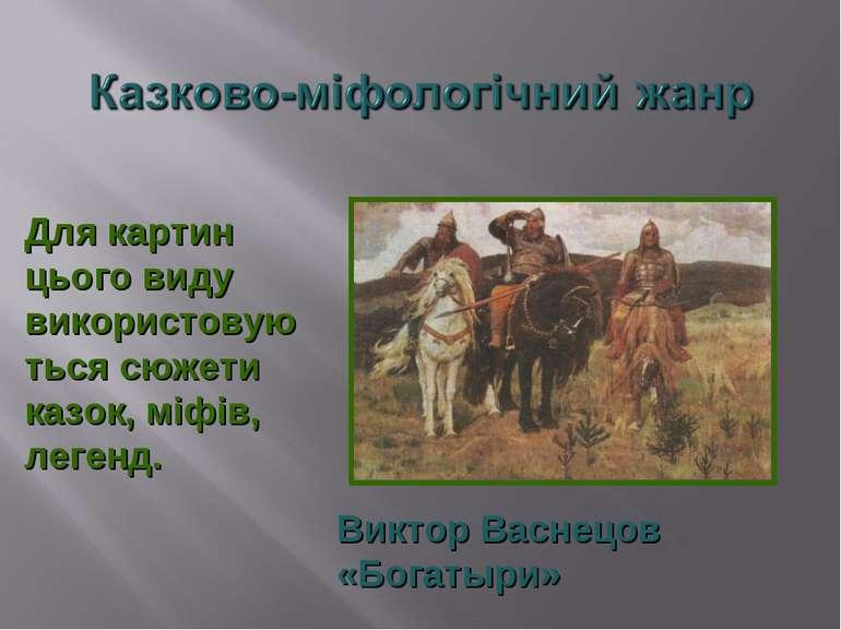 Для картин цього виду використовуються сюжети казок, міфів, легенд. Виктор Ва...