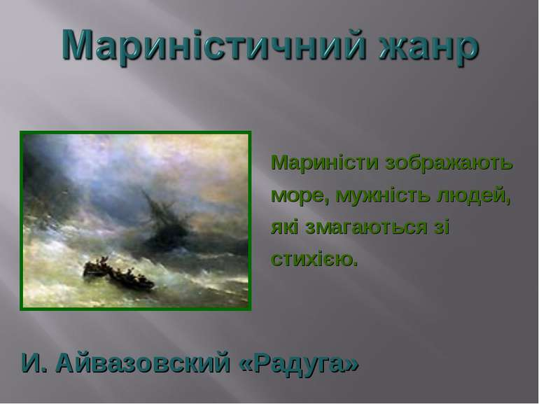 Мариністи зображають море, мужність людей, які змагаються зі стихією. И. Айва...