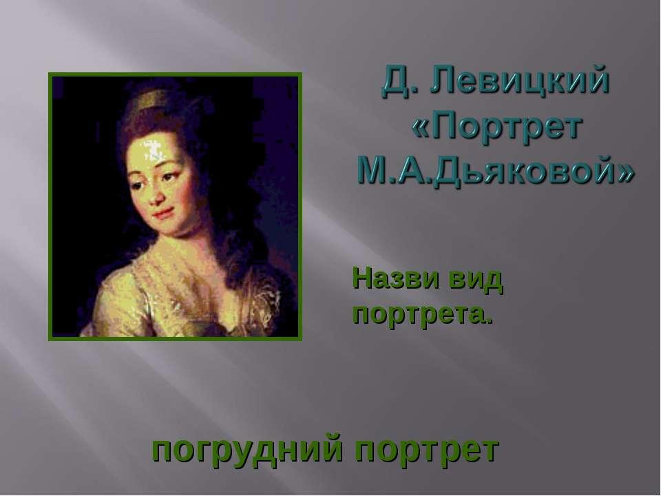 погрудний портрет Назви вид портрета.