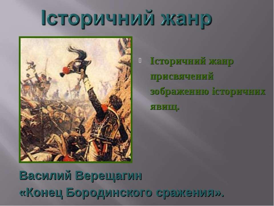 Історичний жанр присвячений зображенню історичних явищ. Василий Верещагин «Ко...