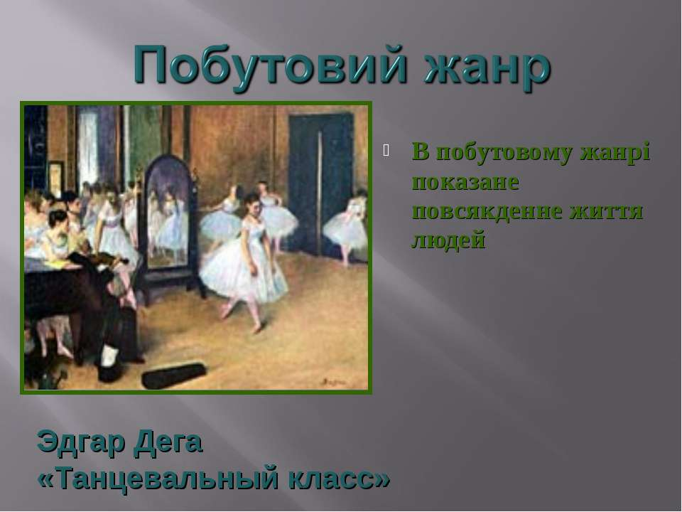 В побутовому жанрі показане повсякденне життя людей Эдгар Дега «Танцевальный ...