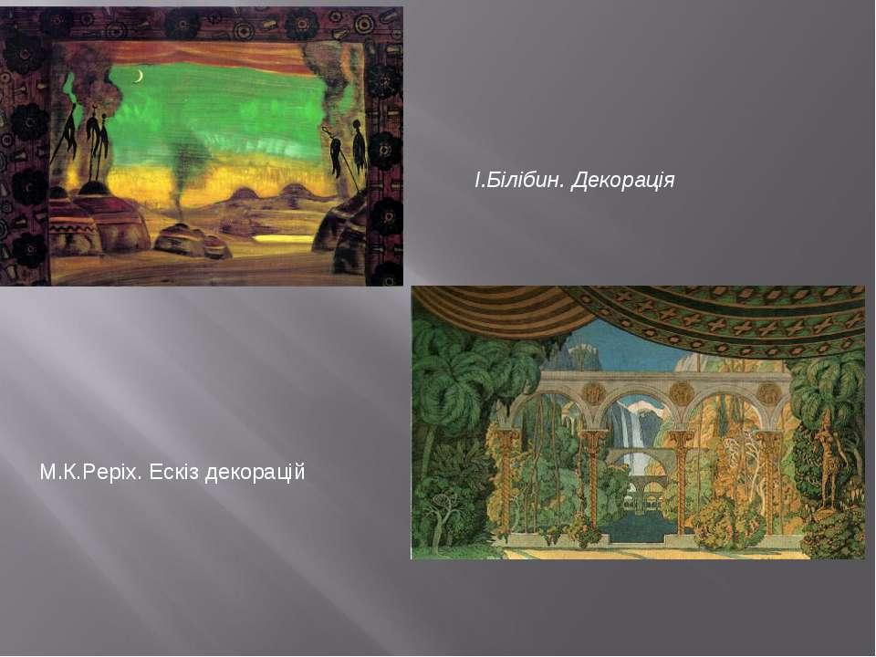 М.К.Реріх. Ескіз декорацій І.Білібин. Декорація