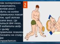 Потім потерпілого перевертають животом вниз і кладуть на коліно рятувальника ...