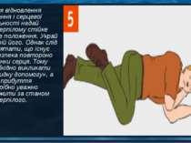 Після відновлення дихання і серцевої діяльності надай потерпілому стійке бічн...