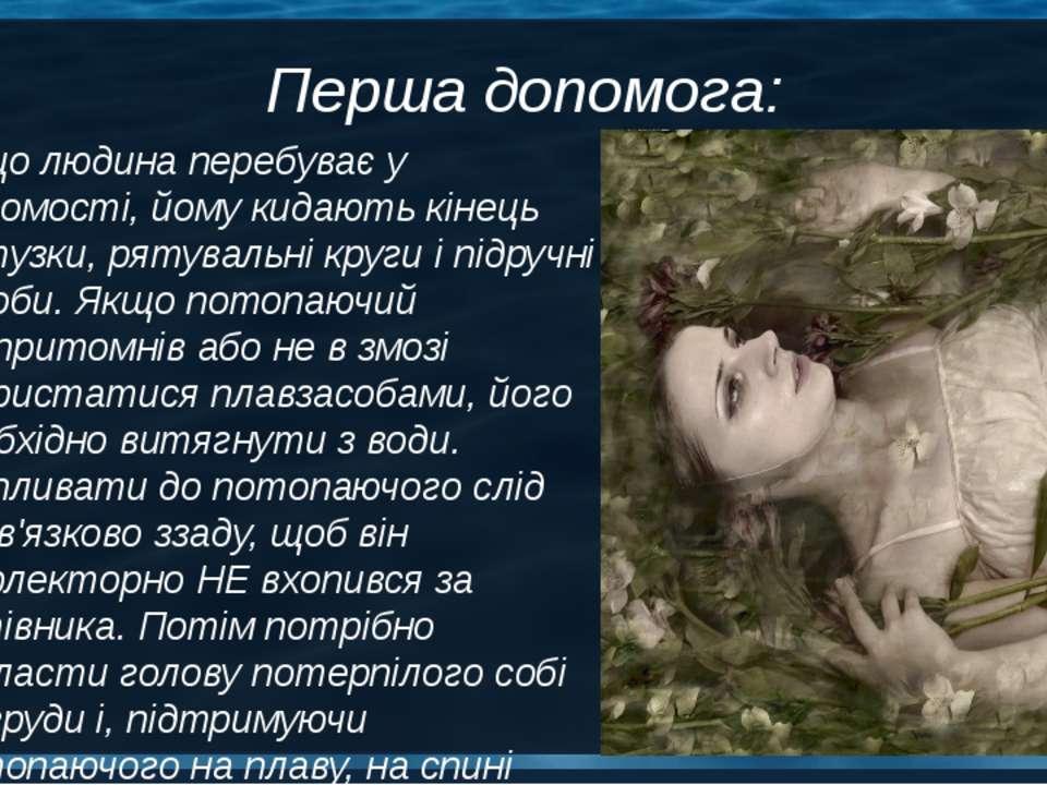 Якщо людина перебуває у свідомості, йому кидають кінець мотузки, рятувальні к...