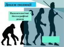Докази еволюції Палеонтологічні і біогеографічні докази