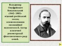 Володимир Онуфрійович Ковалевський (1842- 1883)- відомий російський зоолог, о...