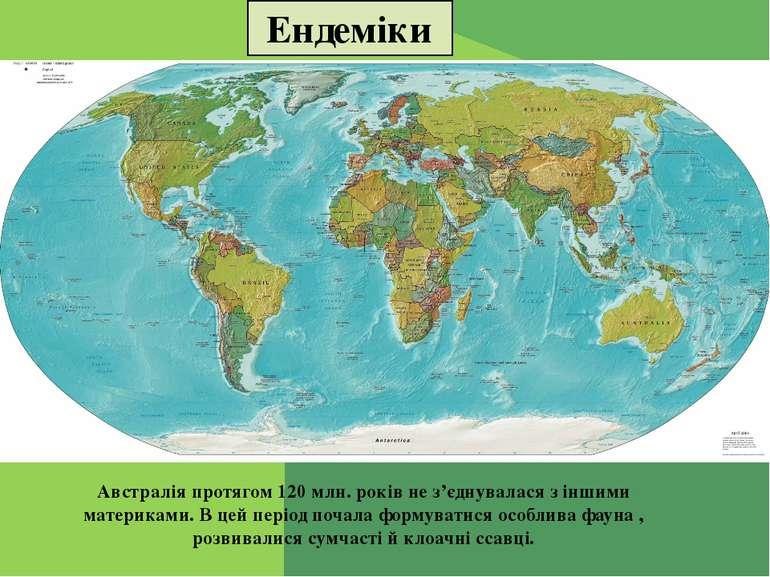Ендеміки Австралія протягом 120 млн. років не з'єднувалася з іншими материкам...