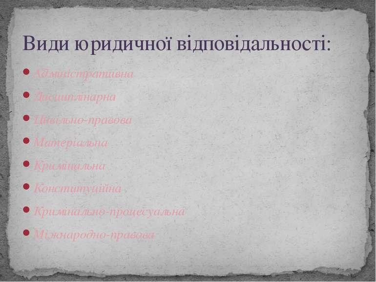 Адміністративна Дисциплінарна Цивільно-правова Матеріальна Кримінальна Консти...