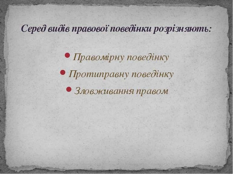 Правомірну поведінку Протиправну поведінку Зловживання правом Серед видів пра...