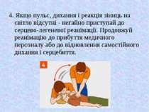 4. Якщо пульс, дихання і реакція зіниць на світло відсутні - негайно приступа...