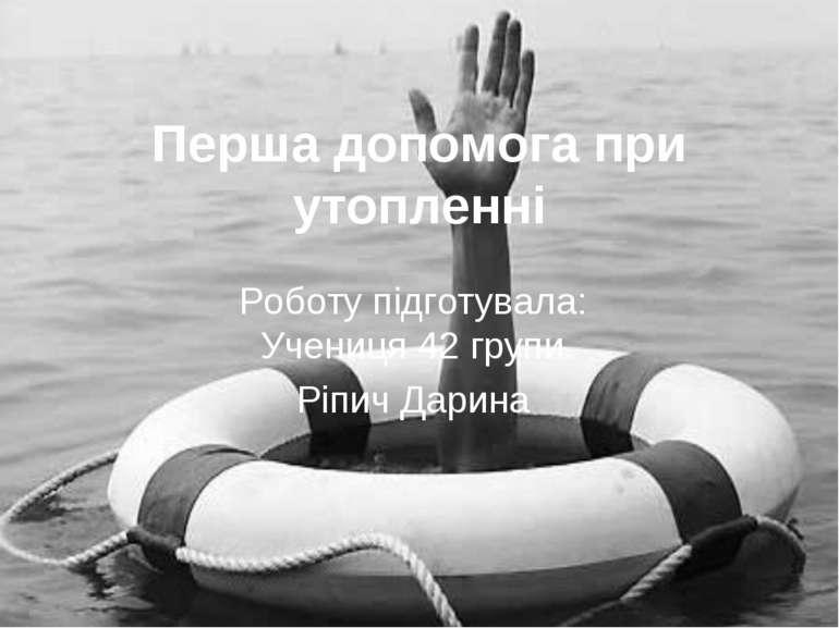 Перша допомога при утопленні Роботу підготувала: Учениця 42 групи Ріпич Дарина