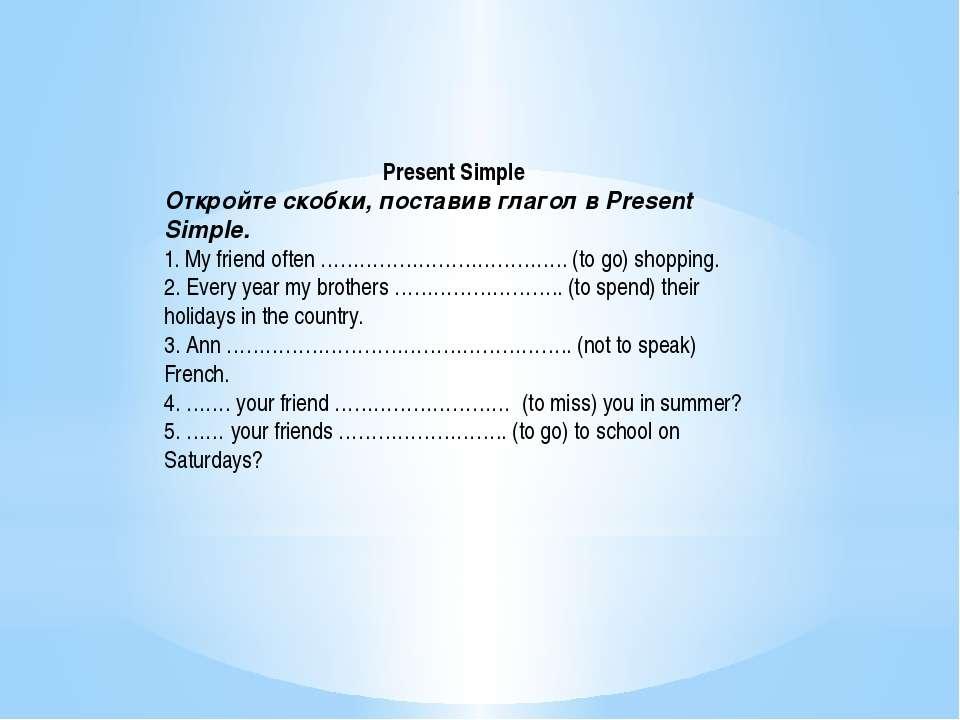 Present Simple Откройте скобки, поставив глагол в Present Simple. 1. My frien...
