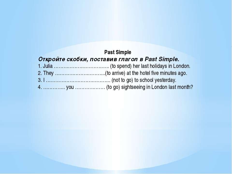 Past Simple Откройте скобки, поставив глагол в Past Simple. 1. Julia ……………………...