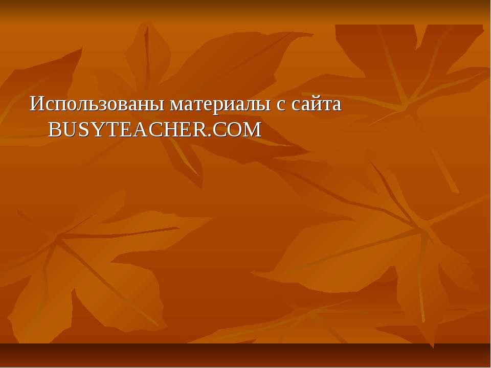 Использованы материалы с сайта BUSYTEACHER.COM