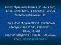 Автор: Чуманова Ксения, 11 «А» класс, МОУ «СОШ №18», г.Саратов, Россия Учител...