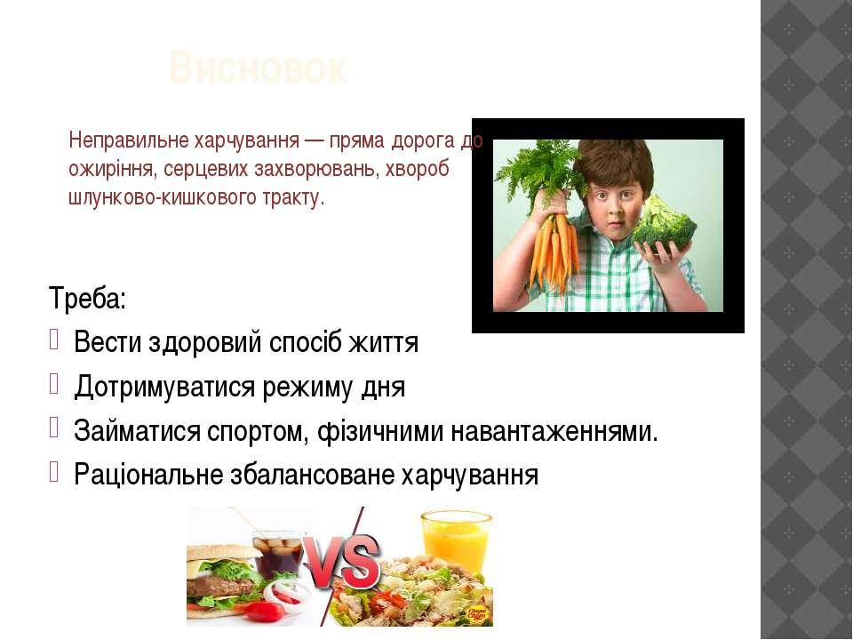 Висновок Треба: Вести здоровий спосіб життя Дотримуватися режиму дня Займатис...