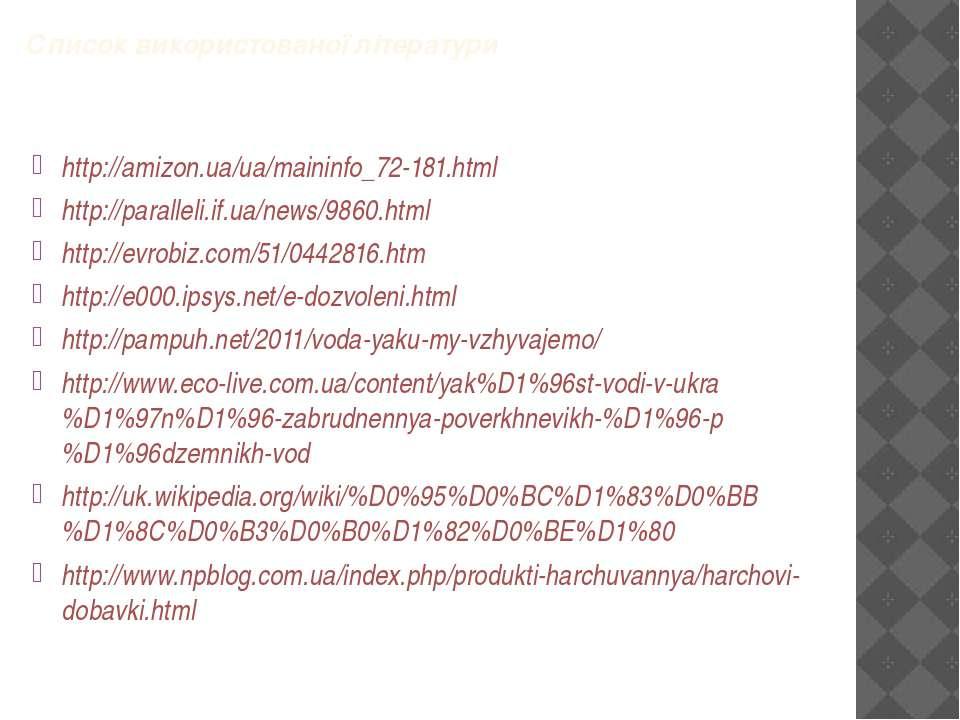 Список використованої літератури http://amizon.ua/ua/maininfo_72-181.html htt...