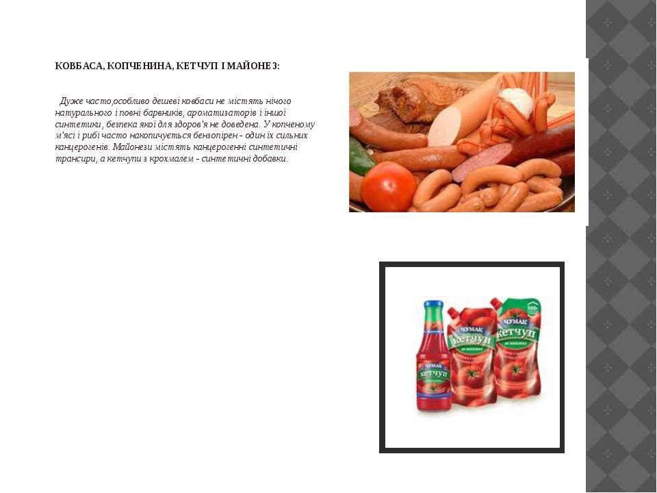 КОВБАСА, КОПЧЕНИНА, КЕТЧУП І МАЙОНЕЗ: Дуже часто,особливо дешеві ковбаси не м...