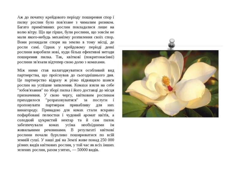 Аж до початку крейдового періоду поширення спор і пилку рослин було пов'язане...