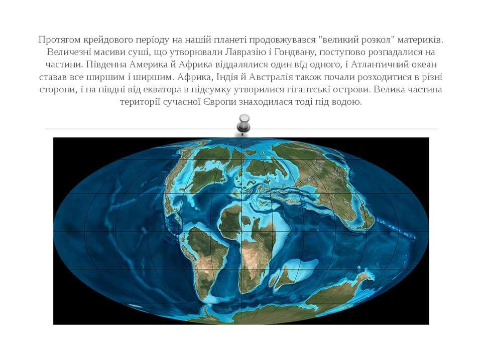 """Протягом крейдового періоду на нашій планеті продовжувався """"великий розкол"""" м..."""