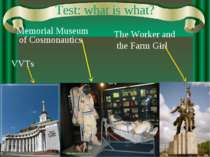 Test: what is what? The Worker and the Farm Girl Memorial Museum of Cosmonaut...