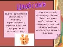 Шлюб – це сімейний союз жінки та чоловіка, зареєстрований у державному органі...