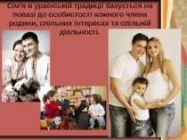 Сім'я в ураїнській традиції базується на повазі до особистості кожного члена ...